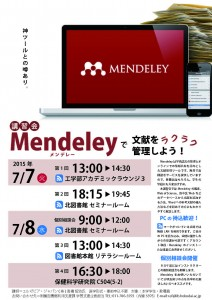 EndNoteポスター