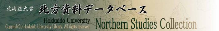 Northern Studies Collection Database